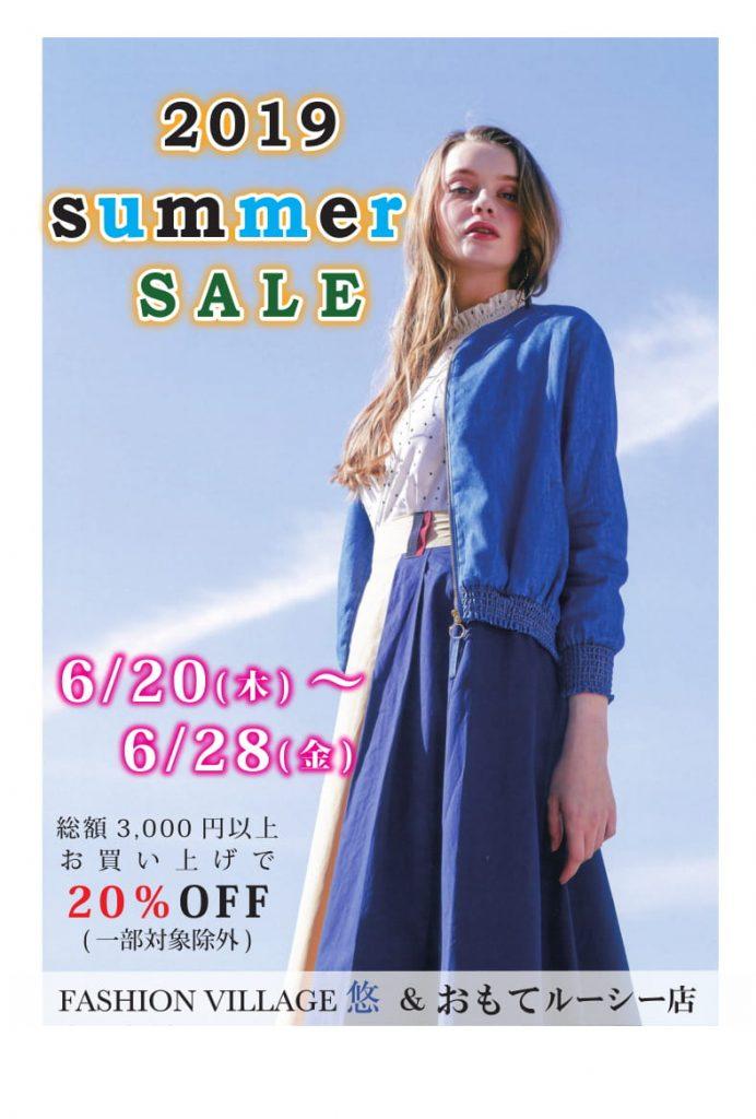 札幌ミセスファッション悠のサマーセールの案内