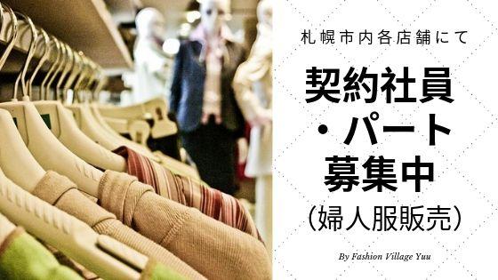 ファッションヴィレッジ悠の求人バナー