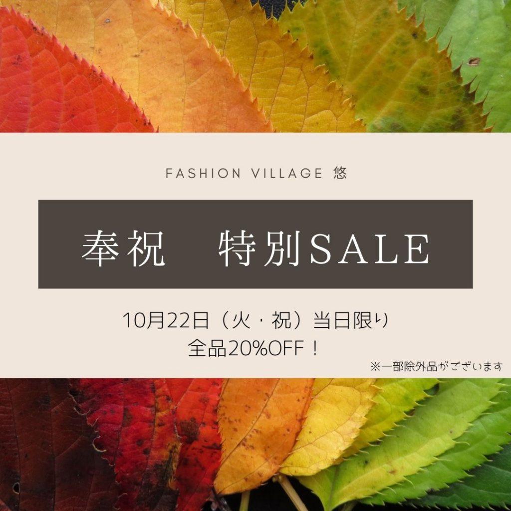 札幌ミセスファッション悠の秋セールのお知らせ