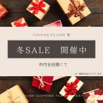 ファッションヴィレッジ悠の冬セール