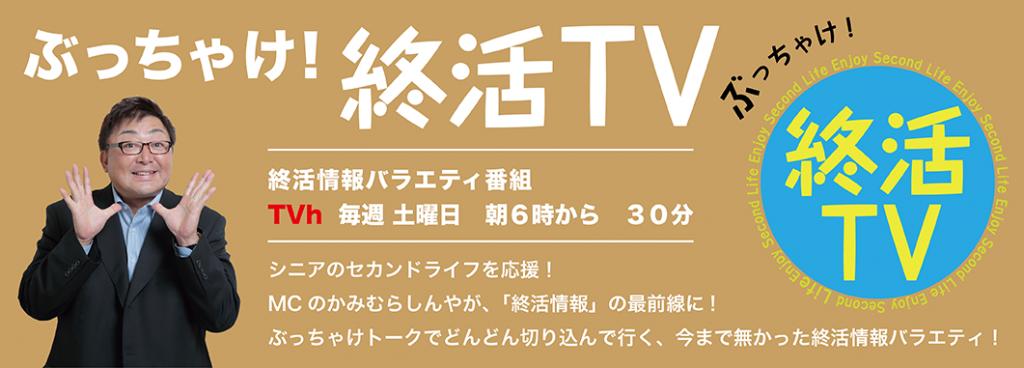 ぶっちゃけ終活TVのバナー