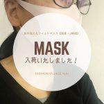 札幌マスク入荷しました