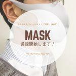 悠の洗えるマスク通販開始