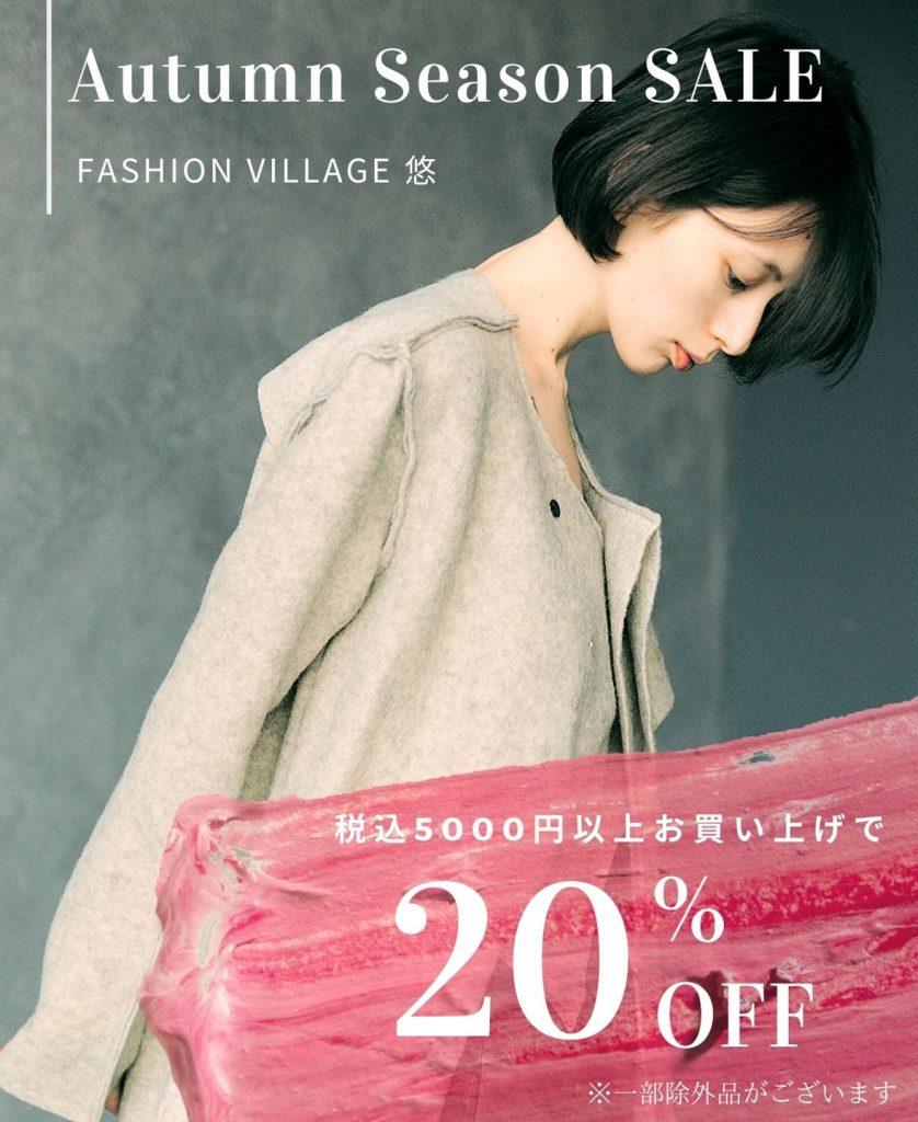 悠の秋セール札幌市内全店で開催