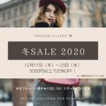 札幌のミセスファッション悠の冬セールのご案内