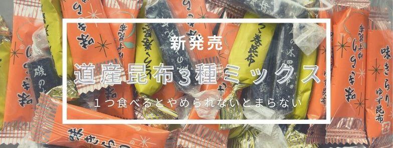 磯の木昆布を含む3種ミックスが札幌で買える