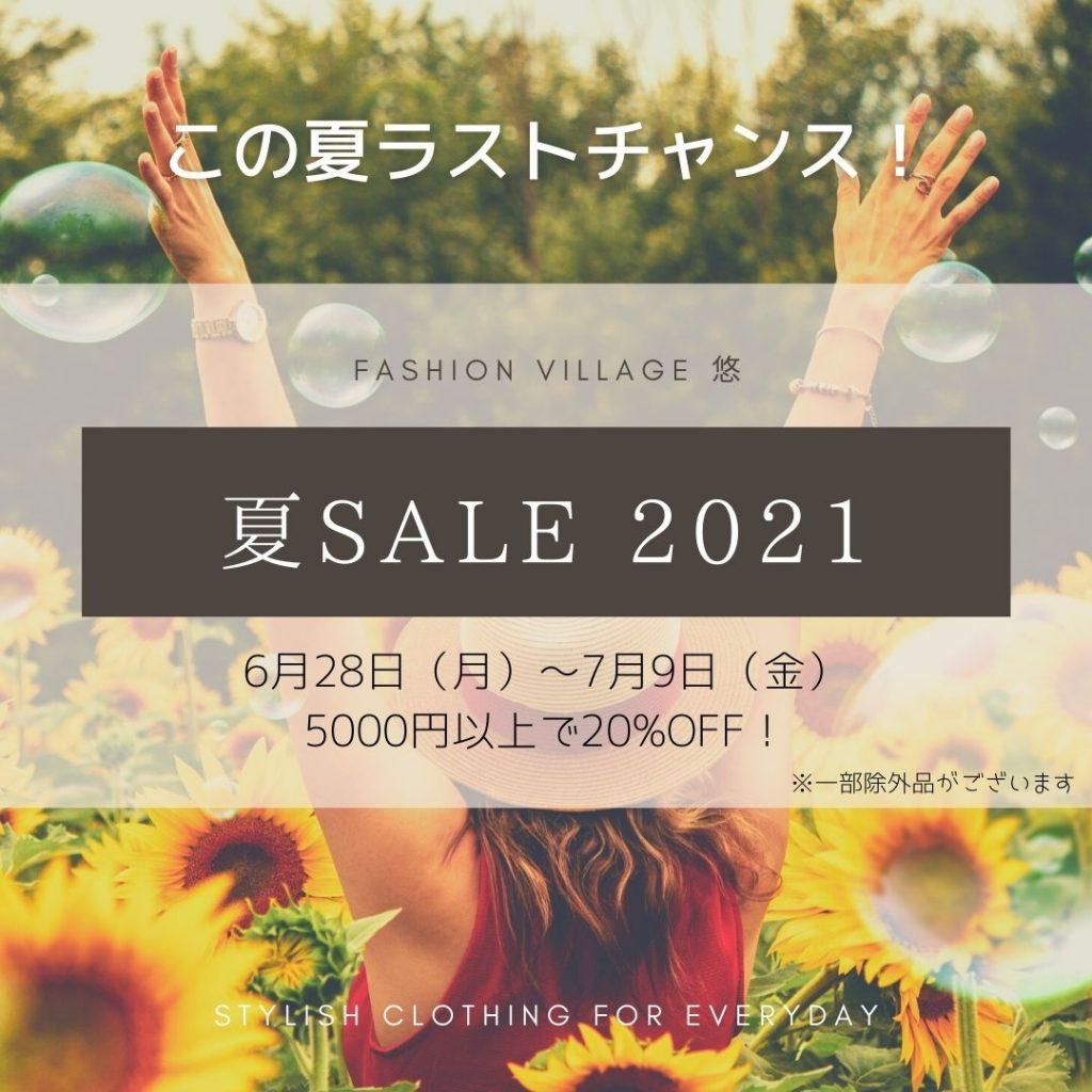 札幌市内の悠で夏セール開催中